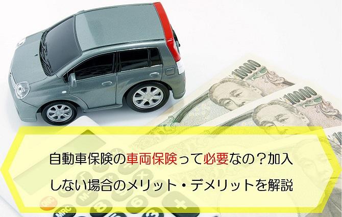 車両保険 必要