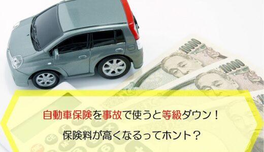自動車保険を事故で使うと等級ダウン!保険料が高くなるってホント?