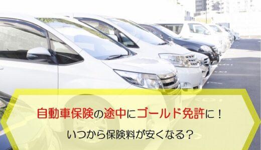 自動車保険加入中にゴールド免許になるといつから保険料が安くなる?割引タイミングを解説