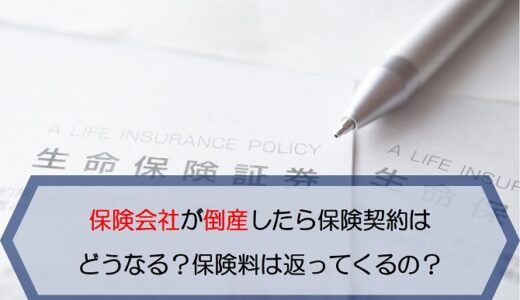 保険会社が倒産したら保険契約はどうなる?保険料は返ってくるの?