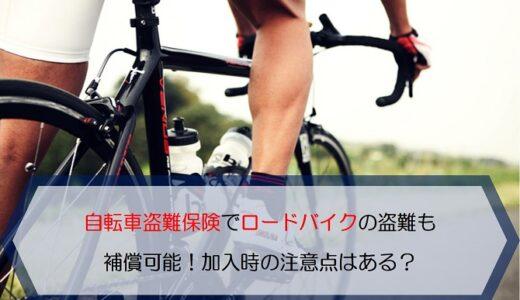 自転車盗難保険でロードバイクの盗難も補償可能!加入時の注意点はある?