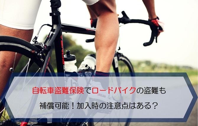 自転車保険 ロードバイク