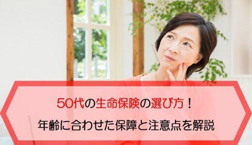 50代の生命保険の選び方!年齢に合わせた保障と注意点を解説