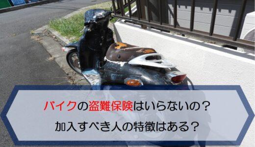 バイクの盗難保険はいらないの?加入すべき人の特徴はある?