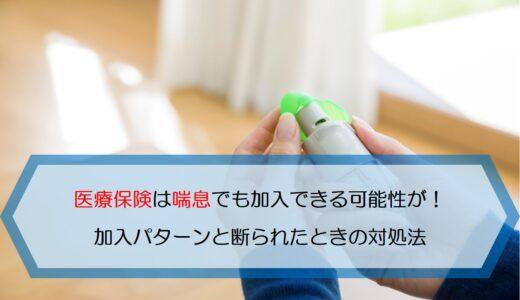 医療保険は喘息でも加入できる可能性アリ!加入パターンと断られたときの対処法を解説