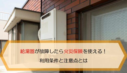 給湯器が故障したら火災保険を使える!利用条件と注意点とは