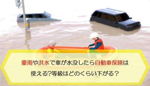 豪雨や洪水で車が水没したら自動車保険は使える?等級はどのくらい下がる?
