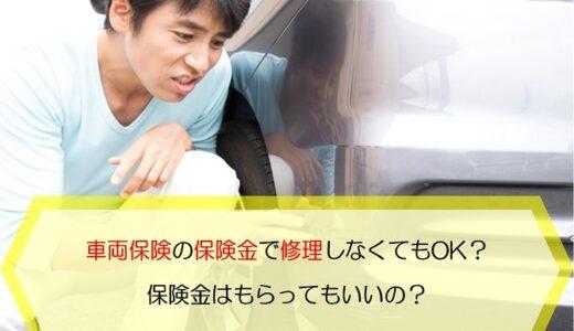 車両保険の保険金で修理しなくてもOK?保険金はもらってもいいの?