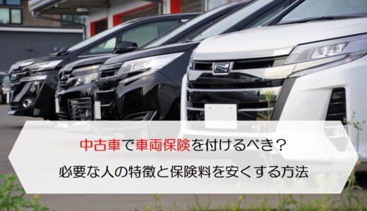 中古車で車両保険を付けるべき?必要な人の特徴と保険料を安くする方法を解説