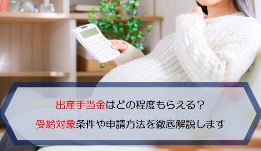 出産手当金はどの程度もらえる?受給対象条件や申請方法を徹底解説します