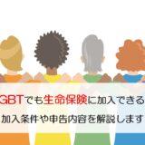 LGBTでも生命保険に加入できる!加入条件や申告内容を解説します
