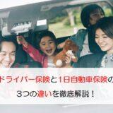 ドライバー保険と1日自動車保険の3つの違いを徹底解説!