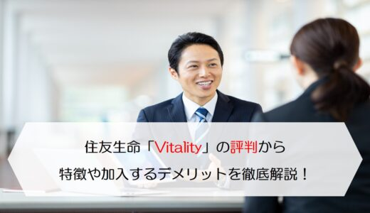 住友生命「vitality」の評判から特徴や加入するデメリットを徹底解説!