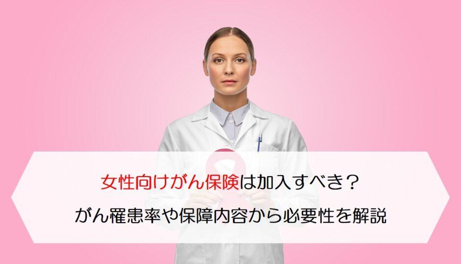 がん保険 女性