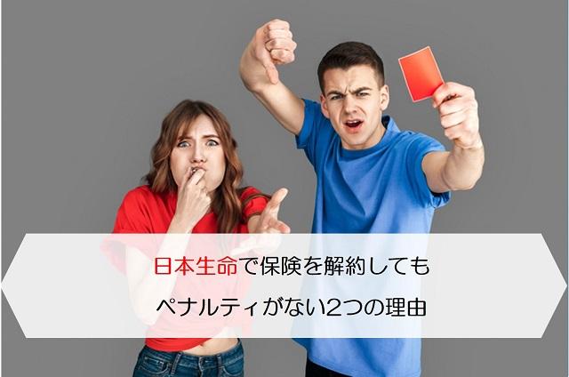 日本生命の保険を解約してもペナルティはない!理由を解説