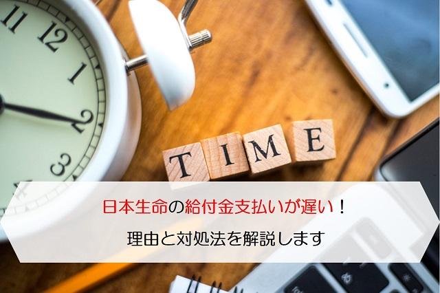 日本生命の給付金支払いが遅い!理由と対処法を解説します