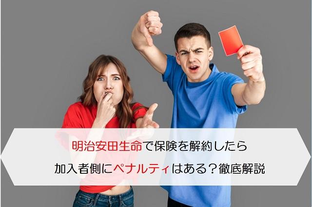 明治安田生命で保険を解約したら加入者側にペナルティはある?徹底解説