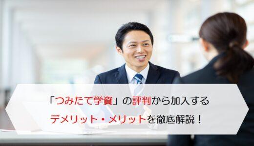 明治安田生命の学資保険「つみたて学資」の評判から加入するデメリット・メリットを徹底解説!
