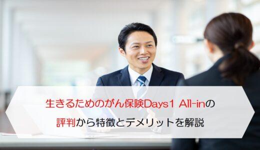 アフラック「生きるためのがん保険Days1 All−in」の評判から特徴とデメリットを解説