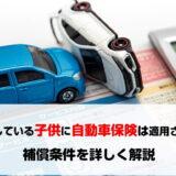 自動車保険・子供・別居