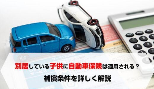 別居している子供に自動車保険は適用される?補償条件を詳しく解説