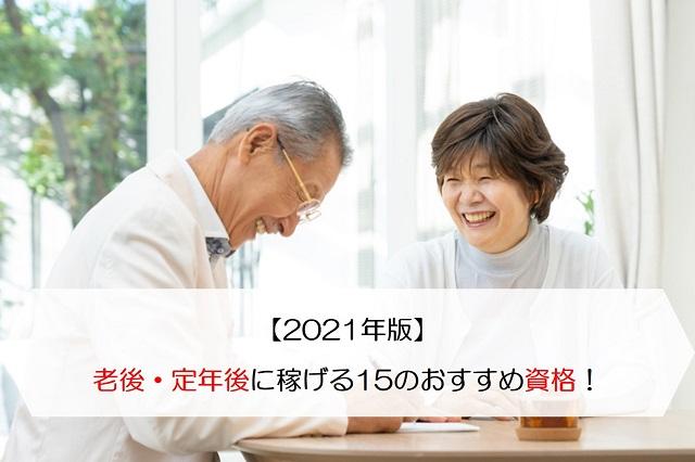 【2021年版】老後・定年後に稼げる15のおすすめ資格!老後資金が不安な人必見
