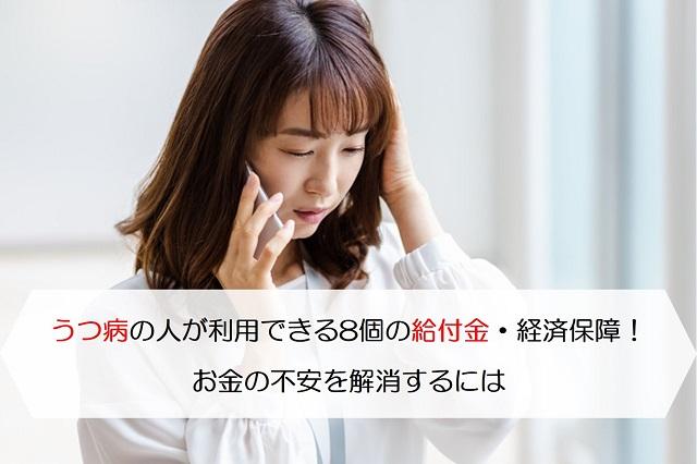 うつ病の人が利用できる8個の給付金・経済保障!お金の不安を解消するには