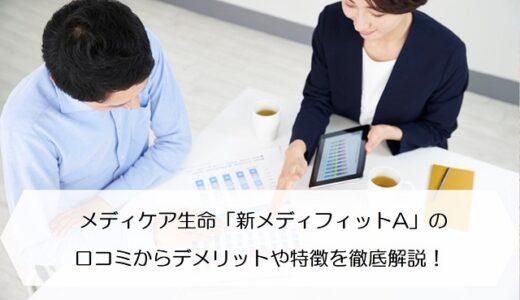 メディケア生命「新メディフィットA」の口コミからデメリットや特徴を徹底解説!