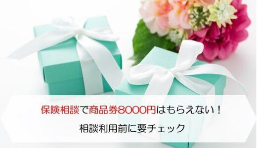 保険相談で商品券8000円はもらえない!相談利用前に要チェック