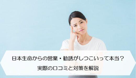 日本生命からの営業・勧誘がしつこいって本当?実際の口コミと対策を解説
