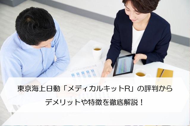 東京海上日動「メディカルキットR」の評判からデメリットや特徴を徹底解説!