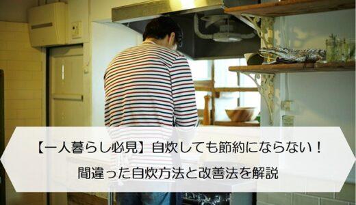 【一人暮らし必見】自炊しても節約にならない!間違った自炊方法と改善法を解説
