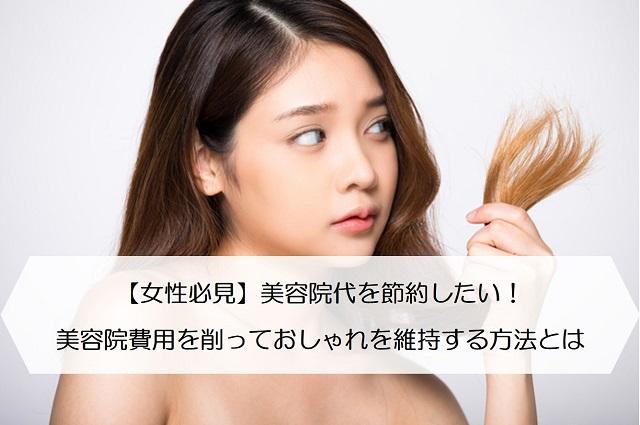 【女性必見】美容院代を節約したい!美容院費用を削っておしゃれを維持する方法とは