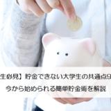 【学生必見】貯金できない大学生の共通点9個と今から始められる簡単貯金術を解説