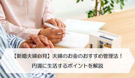 【新婚夫婦必見】夫婦のお金のおすすめ管理法!円満に生活するポイントを解説