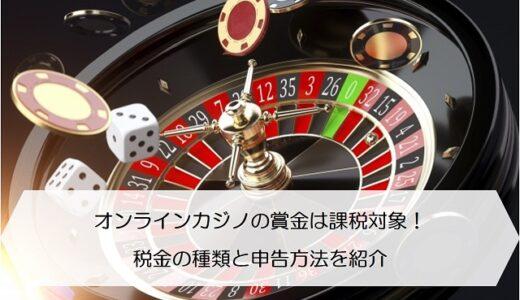 オンラインカジノの賞金は課税対象!税金の種類と申告方法を紹介