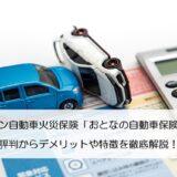 セゾン自動車火災保険「おとなの自動車保険」の評判からデメリットや特徴を徹底解説!