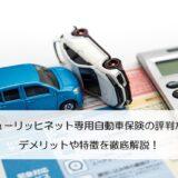 チューリッヒネット専用自動車保険の評判からデメリットや特徴を徹底解説!