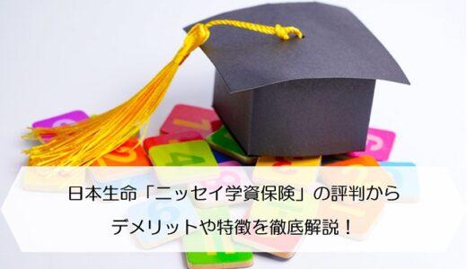 日本生命「ニッセイ学資保険」の評判からデメリットや特徴を徹底解説!