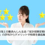 東京海上日動あんしん生命「家計保障定期保険neo」の評判からデメリットや特徴を徹底解説!