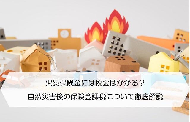 火災保険金には税金はかかる?自然災害後の保険金課税について徹底解説