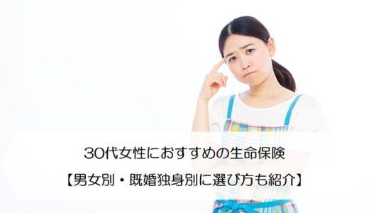 30代女性におすすめの生命保険【男女別・既婚独身別に選び方も紹介】