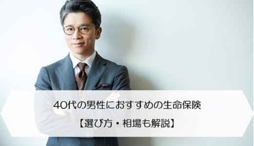 40代の男性におすすめの生命保険【選び方・相場も解説】