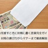 お金を渡すときに封筒に書く言葉完全ガイド!封筒の選び方からマナーまで徹底解説