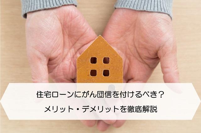 住宅ローンにがん団信を付けるべき?メリット・デメリットを徹底解説
