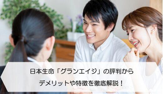 日本生命「グランエイジ」の評判からデメリットや特徴を徹底解説!