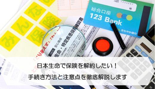日本生命で保険を解約したい!手続き方法と注意点を徹底解説します