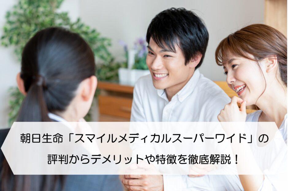 朝日生命「スマイルメディカルスーパーワイド」の評判からデメリットや特徴を徹底解説!