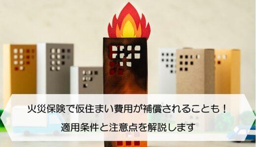火災保険で仮住まい費用が補償されることも!適用条件と注意点を解説します