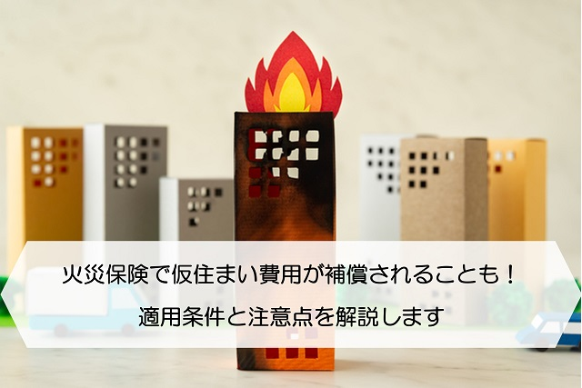 火災保険で仮住まい費用が補償されることも! 適用条件と注意点を解説します